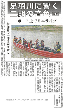 環境文化研究所-日刊県民福井