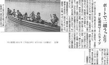 環境文化研究所-中日新聞